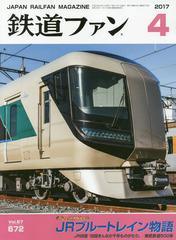 送料無料有/[書籍]/鉄道ファン 2017年4月号/交友社/NEOBK-2029955