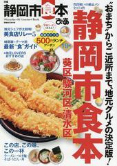 [書籍]/ぴあ静岡市食本 (ぴあMOOK)/ぴあ/NEOBK-2062915