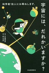 送料無料有/[書籍]/宇宙には、だれかいますか? 科学者18人にお尋ねします。/佐藤勝彦/監修 縣秀彦/編集/NEOBK-2063555