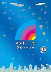 送料無料有 初回 特典/[Blu-ray]/アメトーーク! ブルーーレイ 45/バラエティ (雨上がり決死隊、他)/YRXN-90141