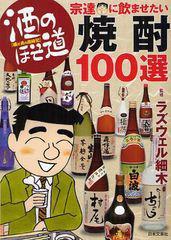 [書籍]酒のほそ道宗達に飲ませたい焼酎100選/ラズウェル細木/監修/NEOBK-1094596