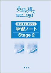 [書籍]/英語の構文150 学習ノートStage2/美誠社/NEOBK-1248540
