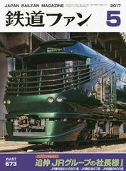 送料無料有/[書籍]/鉄道ファン 2017年5月号/交友社/NEOBK-2029956