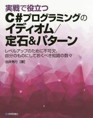 送料無料有/[書籍]/実戦で役立つC#プログラミングのイディオム/定石&パターン レベルアップのために不可欠、自分のものにしておくべき知