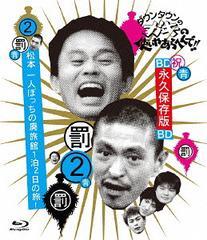送料無料有/[Blu-ray]/ダウンタウンのガキの使いやあらへんで !! 〜ブルーレイシリーズ (2) 〜松本一人ぼっちの廃旅館1泊2日の旅 !/バラ