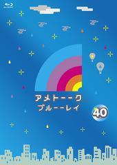 送料無料有 初回 特典/[Blu-ray]/アメトーーク! ブルーーレイ 40/バラエティ (雨上がり決死隊、他)/YRXN-90126