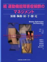 送料無料/[書籍]/運動機能障害症候群のマネジメント 続 / 原タイトル:MOVEMENT SYSTEM IMPAIRMENT SYNDROMES OF THE EXTREMITIES