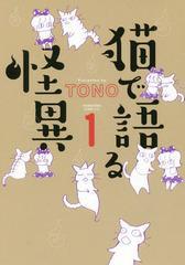 [書籍]/猫で語る怪異 1 (HONKOWAコミックス)/TONO/著/NEOBK-2056453