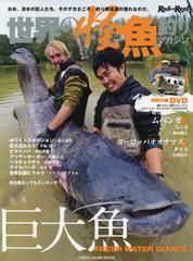 送料無料有/[書籍]/世界の怪魚釣りマガジン   5 (CHIKYU-MARU MOOK Rod)/地球丸/NEOBK-2059013