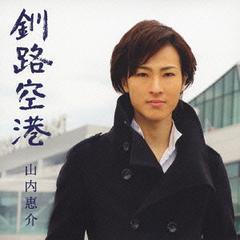 [CD]/山内惠介/釧路空港 (霧盤) [CD+DVD]/VIZL-558