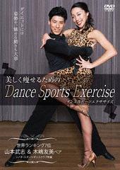 送料無料有/[DVD]/社交ダンスエクササイズ (仮)/趣味教養/LPFD-8018