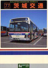 送料無料有/[書籍]茨城交通 (バスジャパンハンドブックシリーズR 77)/BJエディターズ/NEOBK-1258142