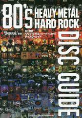 送料無料有/[書籍]/80年代ヘヴィ・メタル/ハード・ロックディスク・ガイド (BURRN!叢書)/シンコーミュージック・エンタテイメント/NEOBK-