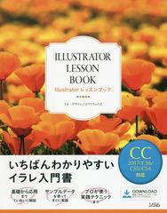 送料無料有/[書籍]/Illustratorレッスンブック いちばんわかりやすいイラレ入門書/ミル・デザイン/著 ロフトウェイズ/著/NEOBK-2072462