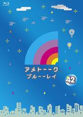 送料無料有 初回 特典/[Blu-ray]/アメトーーク! ブルーーレイ 42/バラエティ (雨上がり決死隊、他)/YRXN-90128