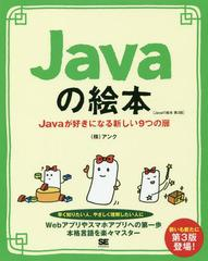 送料無料有/[書籍]/Javaの絵本 Javaが好きになる新しい9つの扉 ゼロから学べる初心者の味方/アンク/著/NEOBK-2038783