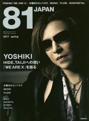 送料無料有/[書籍]/81 JAPAN 2017 spring【表紙】 YOSHIKI (X JAPAN) (ぴあMOOK)/ぴあ/NEOBK-2062919