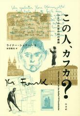 送料無料有/[書籍]/この人、カフカ? ひとりの作家の99の素顔 / 原タイトル:Ist das Kafka?/ライナー・シュタッハ/著 本田雅也/訳/NEOBK-2