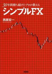 送料無料有/[書籍]30年間勝ち続けたプロが教えるシンプルFX/西原宏一/著/NEOBK-1514144
