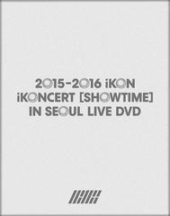 送料無料有/[DVD]/[輸入盤]iKON/2015-2016 iKON アイコンサート [ショウタイム] イン・ソウル・ライヴ DVD [3DVD/輸入盤]/NEOIMP-12318