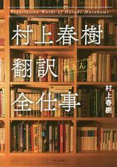 送料無料有/[書籍]/村上春樹 翻訳(ほとんど)全仕事/村上春樹/NEOBK-2067105