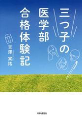 [書籍]/三つ子の医学部合格体験記/吉澤実祐/著/NEOBK-2081513