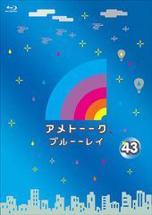 送料無料有 初回 特典/[Blu-ray]/アメトーーク! ブルーーレイ 43/バラエティ (雨上がり決死隊、他)/YRXN-90139