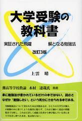 送料無料有/[書籍]大学受験の教科書 実証された飛躍 解となる勉強法 (YELL)/上雲晴/著/NEOBK-1353282