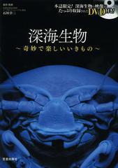 送料無料有/[書籍]深海生物 奇妙で楽しいいきもの/石垣幸二/執筆・監修/NEOBK-1520386
