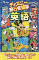 送料無料有/[書籍]/ディズニー旅行会話集英語/JTBパブリッシング/NEOBK-2074138