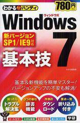 [書籍]わかるハンディWindows7基本技 Q&A方式/わかる編集部/執筆/NEOBK-1096387