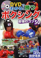 送料無料有/[書籍]DVDでわかる!勝つボクシング最強のコツ50 (コツがわかる本)/梅下新介/監修/NEOBK-1264635