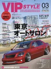 [書籍]/VIP STYLE(ビップスタイル) 2017年3月号/交通タイムス社/NEOBK-2048811