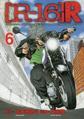 [書籍]/[R-16]R 6 (ヤングマガジンKC)/佐木飛朗斗/原作 東直輝/漫画/NEOBK-2058235