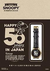 ゆうメール不可/[書籍]/SNOOPY 本革腕時計BOOK (PEANUTS日本上陸50周年記念)/宝島社/NEOBK-2152635