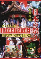 送料無料有/日本の祭り -INTERNATIONAL EDITION- [NTSC版]/趣味教養/YZCV-8077