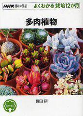送料無料有/[書籍]/多肉植物 (NHK趣味の園芸)/長田研/著/NEOBK-1248486