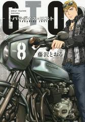 [書籍]/GTO パラダイス・ロスト 8 (ヤングマガジンKC)/藤沢とおる/著/NEOBK-2057454