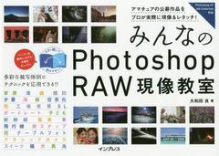 送料無料有/[書籍]/みんなのPhotoshop RAW現像教室 アマチュアの公募作品をプロが実際に現像&レタッチ!/大和田良/著/NEOBK-2062982
