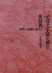 送料無料有/[書籍]/メルヴィル文学に潜む先住民 復讐の連鎖か/大島由起子/著/NEOBK-2066326