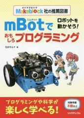 送料無料有/[書籍]/ロボットを動かそう!mBotでおもしろプログラミング Makeblock社の推薦図書/石井モルナ/著/NEOBK-2081542