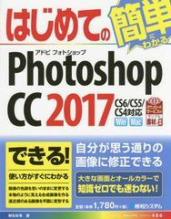 送料無料有/[書籍]/はじめてのPhotoshop CC 2017 (BASIC MASTER SERIES 486)/桐生彩希/著/NEOBK-2073279