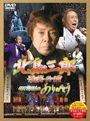 送料無料/[DVD]/北島三郎/北島三郎最終公演 4578回目のありがとう/CRBN-44