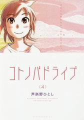 [書籍]/コトノバドライブ 4 (アフタヌーンKC)/芦奈野ひとし/著/NEOBK-2058256
