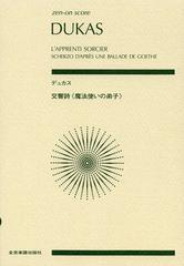 送料無料有/[書籍]楽譜 デュカス 交響詩《魔法使いの弟子》 (zen-on)/全音楽譜出版社/NEOBK-1416833