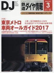 [書籍]/鉄道ダイヤ情報 2017年3月号/交通新聞社/NEOBK-2056841