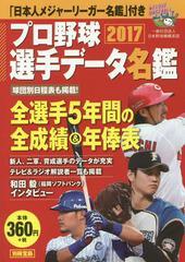 [書籍]/'17 プロ野球選手データ名鑑 (別冊宝島)/宝島社/NEOBK-2058433