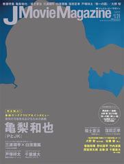 [書籍]/【4月上旬入荷分】 J Movie Magazine Vol.21 【表紙&巻頭】 亀梨和也 (パーフェクト・メモワール)/リイド社/NEOBK-2063785