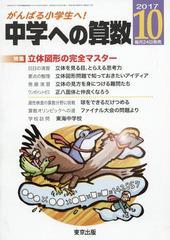 [書籍]/中学への算数 2017年10月号/東京出版/NEOBK-2128649