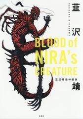 送料無料有/[書籍]/BLOOD of NIRA's CREATURE 韮沢靖追悼画集/韮沢靖/著/NEOBK-2047794
